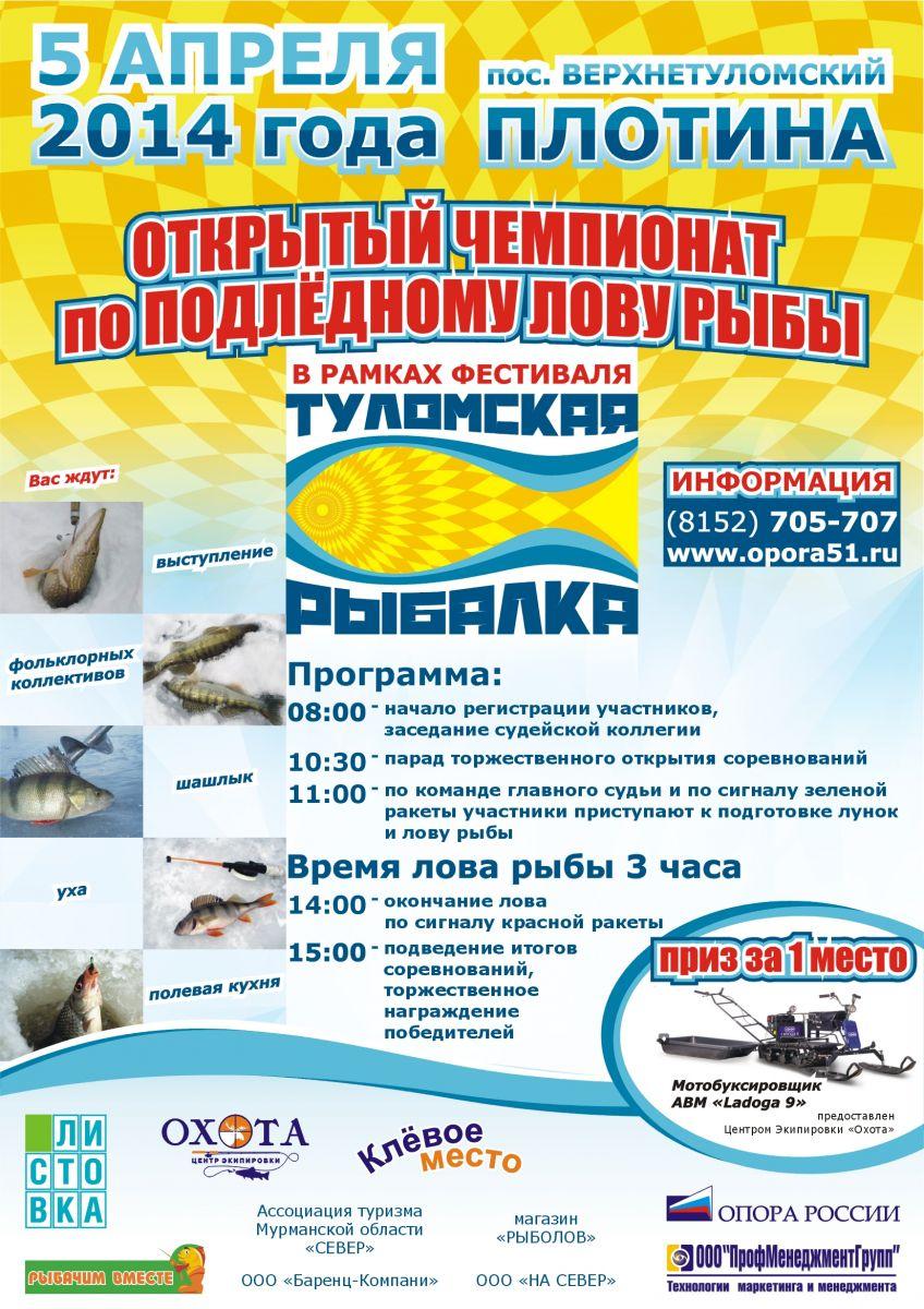 положение для конкурса рыбаков